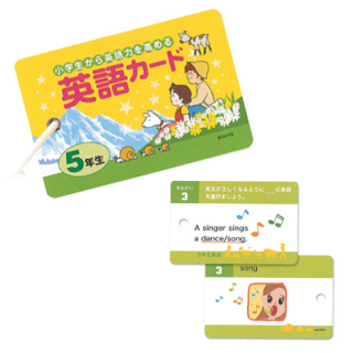 お勉強カード 英語カード(小学五年生向け)