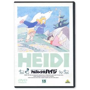 BCBA-0176 アルプスの少女ハイジ DVD Vol.13
