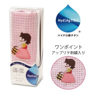 ハイドロ銀チタン® キッチンクロス アップリケハイジ(ピンク)