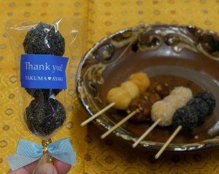 【黒ゴマきな粉味】結(ゆい)トリオ【青】、ウエディングやバレンタイン、生年祝いなどのプチギフト用