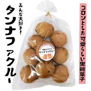 タンナファクルー 宮古多良間島産純黒糖粒入り 10個入
