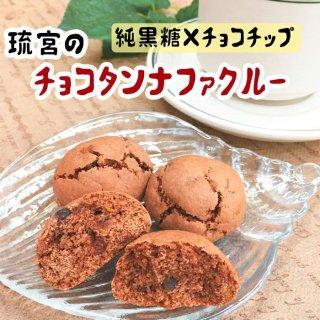 チョコタンナファクルー 宮古多良間島産純黒糖粒入り 10個入