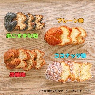 サーターアンダギー ソフトラスク 4種セット 【黒ごまきな粉 ココナッツ 黒糖 プレーン】
