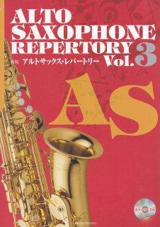 【USED商品】アルトサックス・レパートリー VOL.3