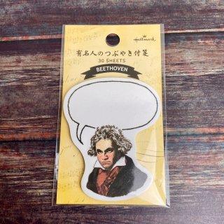 ベートーヴェン つぶやき付箋