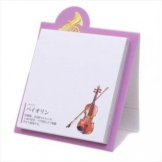 スタンド式 付箋(ふせん) 大人の図鑑【楽器】