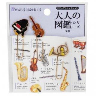 楽器付クリップ 3個セット 大人の図鑑【楽器】