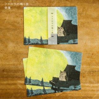 """レターセット""""日下明デザイン""""【フクロウの鳴く夜】"""