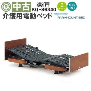 【中古電動ベッド】パラマウントベッド 楽匠 KQ-86340(3Mらくらく/木調ダーク)(DBP86340)