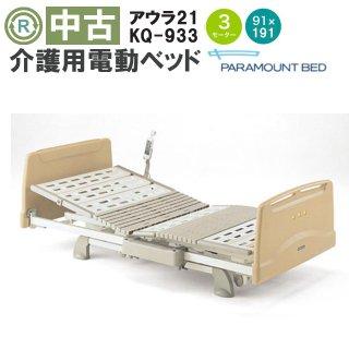 【中古電動ベッド】パラマウントベッド アウラ21 KQ-933 (DBP933)