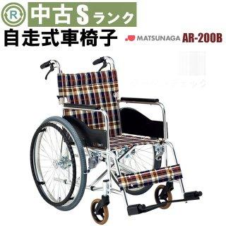 【中古車椅子】《Sランク品》松永製作所 自走式車椅子 AR-200B (WCMA201)