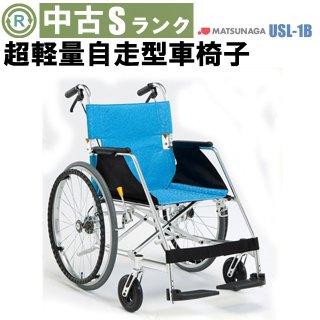 【中古車椅子】《Sランク品》松永製作所 自走式車椅子 USL-1B (WCMA502)