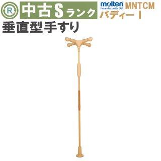 【中古】《Sランク》モルテン 昇降支援手すり バディーI MNTCM (OTML110)