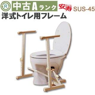 【中古】《Aランク品》アロン化成 洋式トイレ用フレームSUS-45  (OTAR112-A)