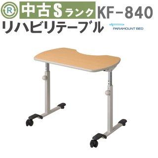 【中古】《Sランク》パラマウントベッド リハビリテーブル KF-840 (OTPA132)