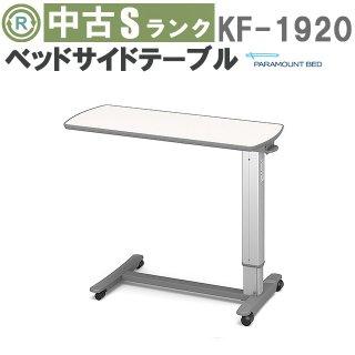【中古】《Sランク品》パラマウントベッド サイドテーブル KF-1920 (OTPA145)