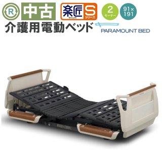【中古電動ベッド】パラマウントベッド 楽匠S KQ-9231 (DBP9231)