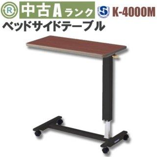 【中古】《Aランク》シーホネンス ベッドサイドテーブル K-4000M (OTSI105-A)