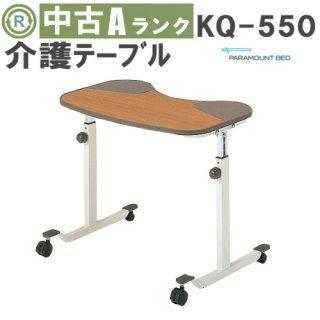 【中古】《Aランク》パラマウントベッド 介護テーブル KQ-550 (OTPA114-A)