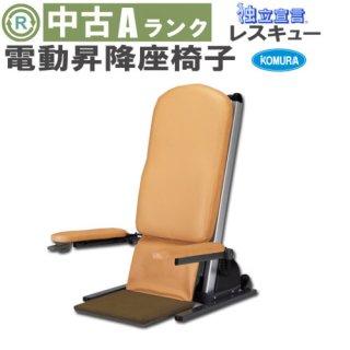 【中古】《Aランク》コムラ製作所 昇降座椅子 独立宣言  レスキュー(OTCM109-A)