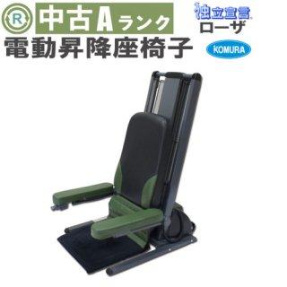 【中古】《Aランク》コムラ製作所 昇降座椅子 独立宣言  ローザ(OTCM111-A)