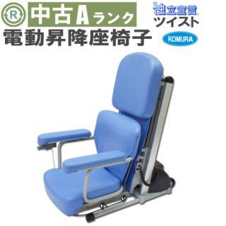 【中古】《Aランク》コムラ製作所 昇降座椅子 独立宣言 ツイスト (OTCM104-A)