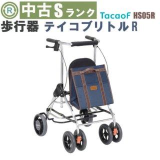 【中古歩行器】《Sランク》幸和製作所 テイコブリトルR HS05R(青)(HKKW110-BL)