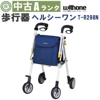 【中古歩行器】《Aランク》象印ベビー ヘルシーワンT-R 298N (HKZO102-A)