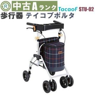 【中古歩行器】《Aランク》幸和製作所 テイコブポルタSTU-02(HKKW105-A)
