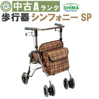 【中古歩行器】《Aランク品》島製作所  シンフォニーSP (HKSI101-A)