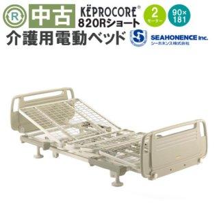 【中古電動ベッド】シーホネンス ケプロコア 820Rショート(DBS820S)