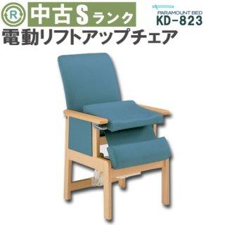 【中古】《Sランク》パラマウントベッド 立ち上がり補助イス リフトアップチェア KD-823(OTPA129)
