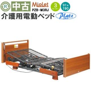 【中古電動ベッド】プラッツ ミオレット PZB-M3RJ(DBZZM3RJ)