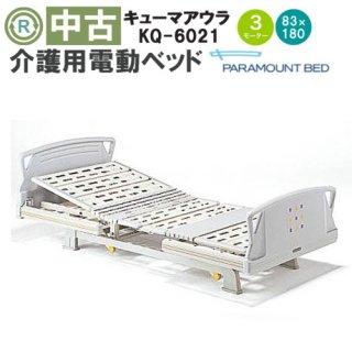 【中古電動ベッド】パラマウントベッド キューマアウラ KQ-6031ミニ(DBP6031)