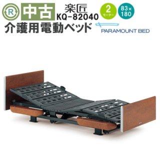 【中古電動ベッド】パラマウントベッド 楽匠 KQ-82040(DBP82040)