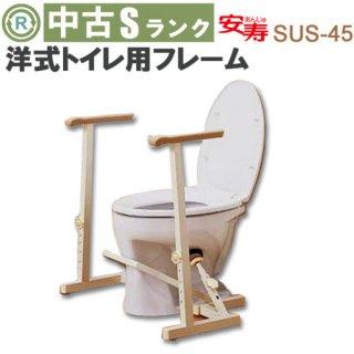 ◇【中古】《Sランク品》アロン化成 洋式トイレ用フレームSUS-45  (OT-K870629)