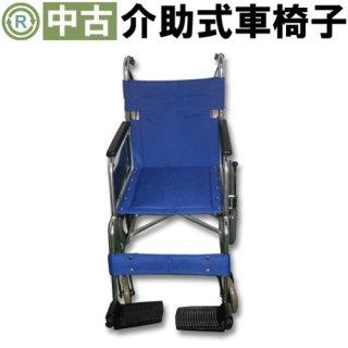 【中古車椅子】《Bランク》松永製作所 介助式車椅子 MW-S15FB(WC-6490)