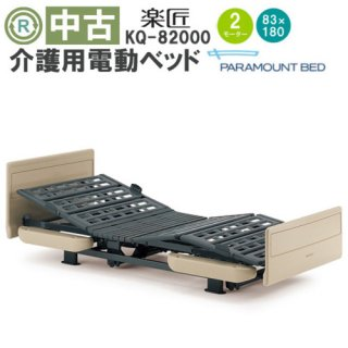 台数限定処分!【中古電動ベッド】パラマウントベッド 楽匠 KQ-82000(DBP82000)