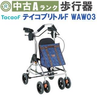 【中古歩行器】《Aランク》幸和製作所 テイコブリトルF WAW03 (SHKSKW117)