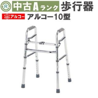 【中古歩行器】《Aランク》星光医療器 アルコー10型  (SHKSE101)
