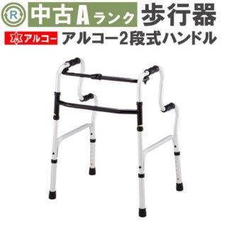 【中古歩行器】《Aランク》星光医療器 アルコー2段式歩行器  (SHKSE105)