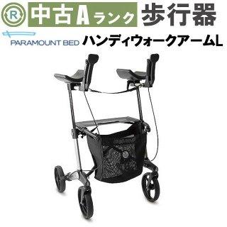 【Aランク品 中古 歩行器】パラマウントベッド ハンディウォーク アームL (SHKPA114)