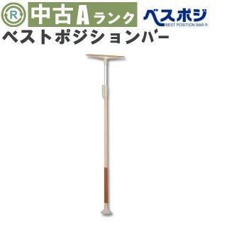 【Aランク 中古 手すり】ディッパー・ホクメイ ベストポジションバーNBP-100-80 (SOTHO101)