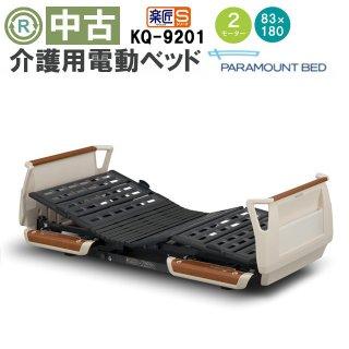 【中古電動ベッド】パラマウントベッド 楽匠S KQ-9201(DBP9201)