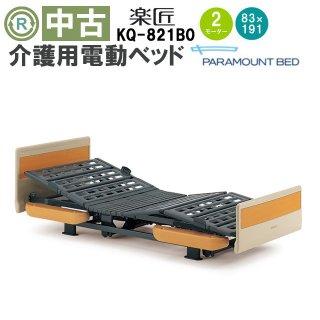 【中古電動ベッド】パラマウントベッド 楽匠 KQ-821B0(SDBP821B0)