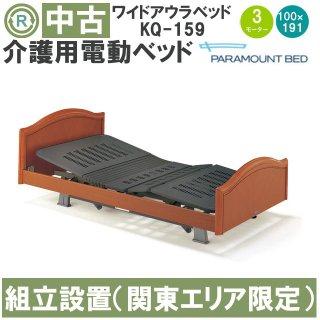 【中古電動ベッド】パラマウントベッド ワイドアウラ KQ-159(DBP159)