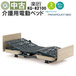 【中古電動ベッド】パラマウントベッド 楽匠 KQ-82100(DBP82100)