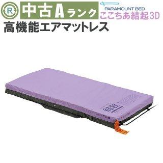 【Aランク 中古 エアーマットレス】パラマウントベッド ここちあ結起 3D KE-931QS (AMP931QS-A)