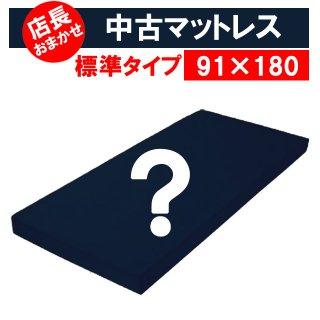 【Aランク品】店長おまかせマットレス(標準タイプ)91cmx180cm (MTGPH91SS)
