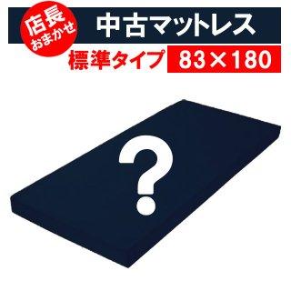 【Aランク品】店長おまかせマットレス(標準タイプ)83cmx180cm (MTGPH83SS)